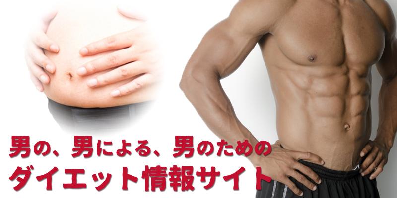 男の男による男のためのダイエット情報サイト